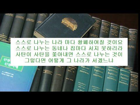 마태복음영해설교12장22-28