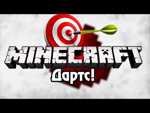 [Minecraft] Урок 96: Дартс! Без модов!