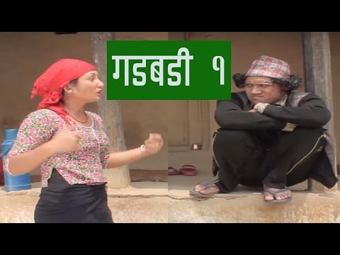 "Nepali comedy Gadbadi 1""गड्बडी""   loan aboard employment money transfer"