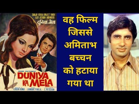 अपना पराया - वह फिल्म जिससे अमिताभ बच्चन को हटाया गया था | Amitabh Bachchan Was Cast Out Of The Film