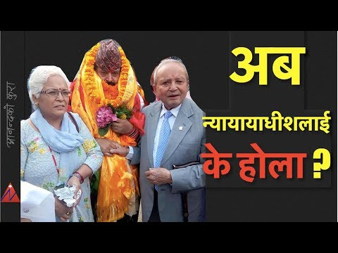 (Balkrishna Dhungel released on the Republic Day of Nepal - what would happen to the lawyer? - Duration: 6 minutes, 12 seconds.)