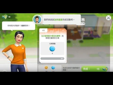 《The Sims 模擬市民手機版》求婚方法與加好友教學之駱馬遜任務及11等可解鎖生寶寶!