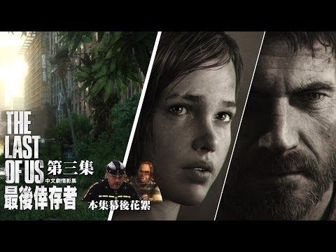 <最後倖存者>中文劇情影集/第三集:小鎮