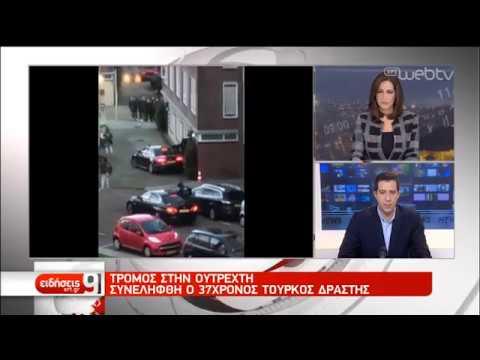 Ολλανδία: Συγκεχυμένα τα κίνητρα της επίθεσης ενόπλου σε τραμ της Ουτρέχτης | 18/03/19 | ΕΡΤ