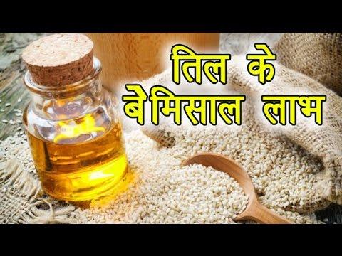 तिल के स्वास्थ्य लाभ - Health Benefits of Sesame Seeds(Hindi)  