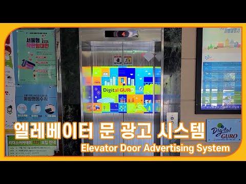 혁신적인 엘레베이터 광고 시스템[in. 구로구청]