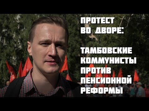 Протест во дворе: тамбовские коммунисты против пенсионной реформы - DomaVideo.Ru