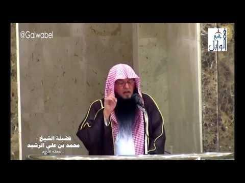 #فيديو : ساعة يا معالي الوزير #خطبة لفضيلة الدكتور محمد بن علي الرشيد ??? #انتاجيه_الموظف_ساعه_فقط