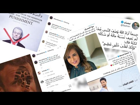 إلا رسول الله.. رسائل غاضبة من النجوم العرب للرئيس الفرنسي