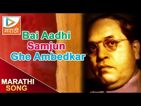 Marathi Songs 2015 Hits New | Bai Aadhi Samjun Ghe Ambedkar | Latest Marathi Songs | Jungi Muqabala