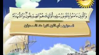 المصحف المعلم الصديق المنشاوي ::: سورة الحديد