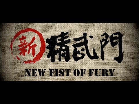 New Fist of Fury - 88 Films Blu-ray Trailer