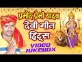 Pramod Premi Yadav Devi Geet Hits || Video Jukebox || Bhojpuri Devi Geet