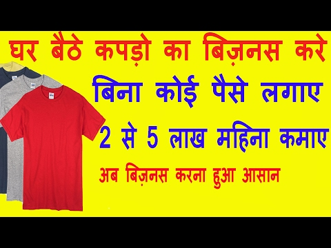 Kapdo Ka Business Kaise Kare - Start Clothing Business With My Dream Store (Zero Investment)