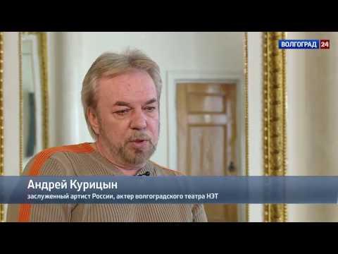 День театра. Андрей Курицын, заслуженный артист России