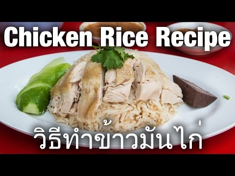The Ultimate Thai Chicken Rice Recipe (วิธีทำข้าวมันไก่) & Street Food Documentary