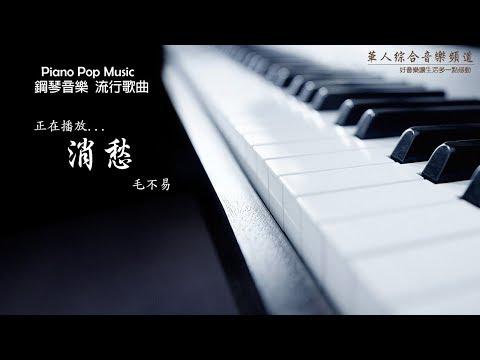 毛不易 - 消愁 (鋼琴音樂 流行歌曲 Piano Pop Music)
