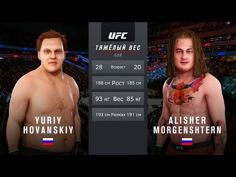 ХОВАНСКИЙ vs МОРГЕНШТЕРН(MORGENSHTERN) в UFC (видео)
