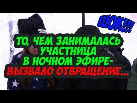 Дом 2 Новости 24 Мая 2018 (24.05.2018) Раньше Эфира