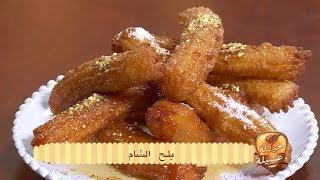 بلح الشام | حيلة و عسيلة | فارس جيدي | Samira TV