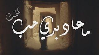 Hikmate - Ma 3ad Badi Hib | حكمت - ما عاد بدي حب