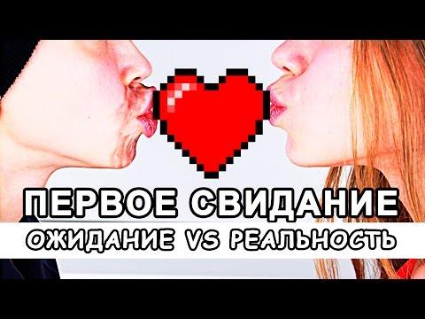 ПЕРВОЕ СВИДАНИЕ: ОЖИДАНИЕ VS РЕАЛЬНОСТЬ | ОТНОШЕНИЯ - DomaVideo.Ru