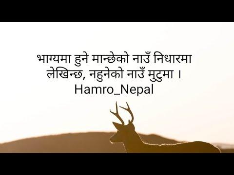 Quotes on friendship - मन छुने लाईन हरु part-6Nepali Quotes  मन छुने लाईन हरु  Heart Touching Nepali QuotesHamro Nepal