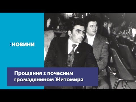 Житомир попрощался с Антоном Малиновским, почетным гражданином города