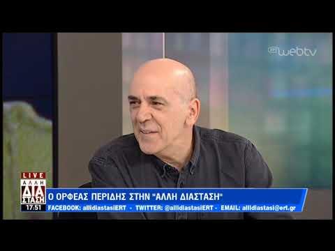 Ο Ορφέας Περίδης στην «Άλλη Διάσταση» | 21/03/19 | ΕΡΤ