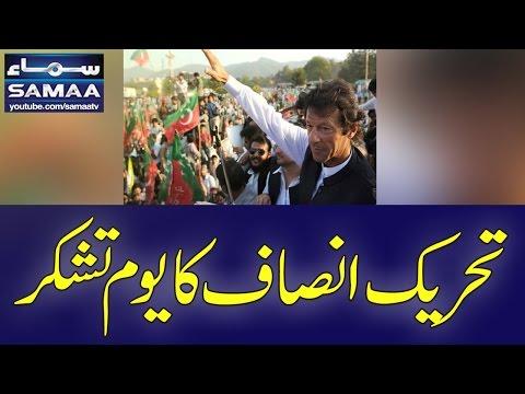 Tehreek-e-Insaf Ka Youm-e-Tashakur   Nadeem Malik   SAMAA TV   Islamabad Backdown   Best Clip