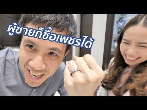 วิธีเลือกแหวนเพชร ไปขอแฟนแต่งงาน แบบฉบับแมนๆ!