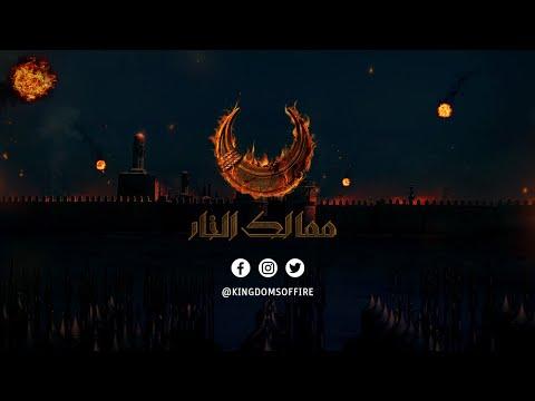 Kingdoms Of Fire Drama Series PROMO - برومو مسلسل ممالك النار