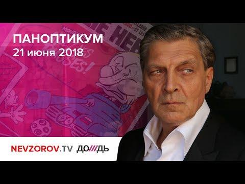 Паноптикум  на ТВ канале \Дождь\ из студии Nеvzоrоv.тv 21.06.18 - DomaVideo.Ru