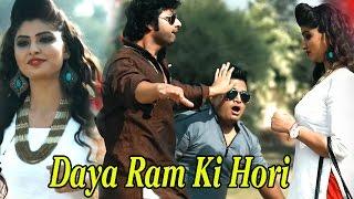 Download Lagu Daya Ram Ki Hori II दया राम की होरी  II Vijay Varma II Raju Punjabi II New Haryanvi Song 2017 II Mp3