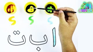Watercolor Letters Arabic Alphabet Learning For Children and Kids | Abata