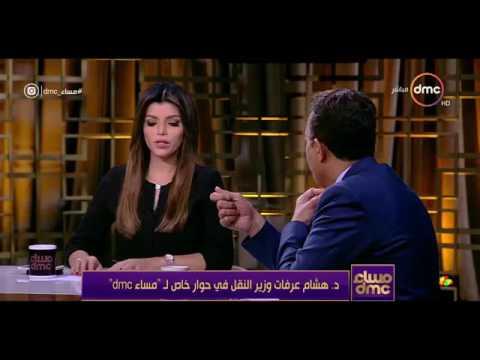 dmc - حوار د / هشام عرفات وزير النقل في برنامج مساء