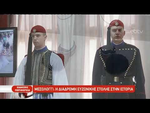 Μεσολόγγι: Η διαδρομή ευζωνικής στολής στην Ιστορία| 19/02/2019 | ΕΡΤ