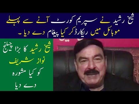 Why Sheikh Rasheed Give Suggestion To nawaz Sharif ? Neo News