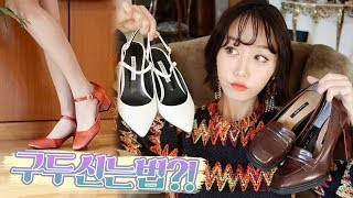 Video How to walk in high heels👠 / hanbyul MP3, 3GP, MP4, WEBM, AVI, FLV Mei 2018