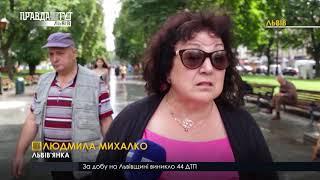 Випуск новин на ПравдаТУТ Львів 18.07.2018