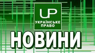 Новини дня. Українське право. Випуск від 2017-08-17