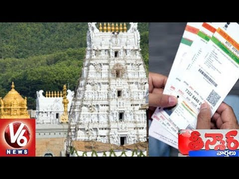 Aadhar Card Must For 'Privileged Darshan' In Tirupati | Teenmaar News