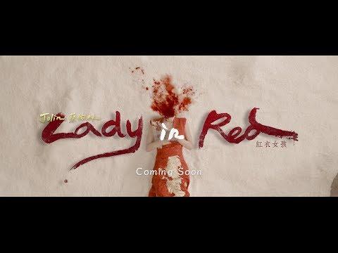 蔡依林 Jolin Tsai《紅衣女孩 Lady In Red》Official Teaser