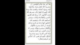 قراءة تفسير سورة محمد من تفسير السعدي Surah Mohammed, Tafsir As-Saadi [AR]