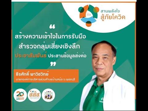 thaihealth สร้างความเข้าใจในการรับมือ สำรวจกลุ่มเสี่ยงเชิงลึก ประชาสัมพันธ์ ประสานข้อมูลส่งต่อ