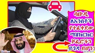 ሳዑዲ ለእንስቶች የተፈቀደው ማሽከርከር ሾፌሮችን ይጎዳ ይሆን? Woman driving in Saudi - DW