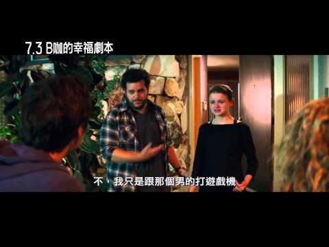 《B咖的幸福劇本》中文預告