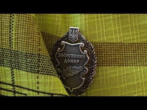 У Житомирі нагородили почесних донорів