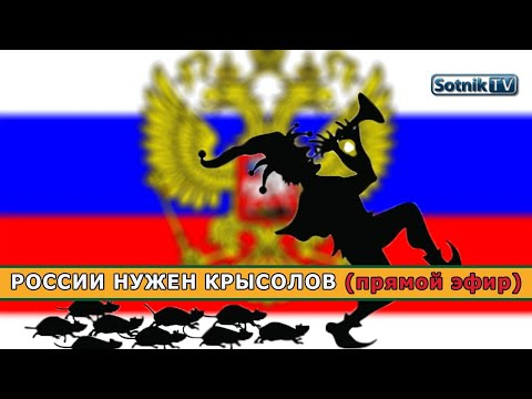 РОССИИ НУЖЕН КРЫСОЛОВ (прямой эфир)
