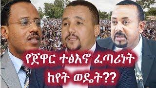 Ethiopia: የጀዋር ተፅእኖ ፈጣሪነት ከየት ወዴት?? | Jawar Mohamed | Abiy Ahmed